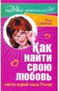 Сябитова Роза Раифовна Как найти свою любовь. Советы первой свахи России цены онлайн
