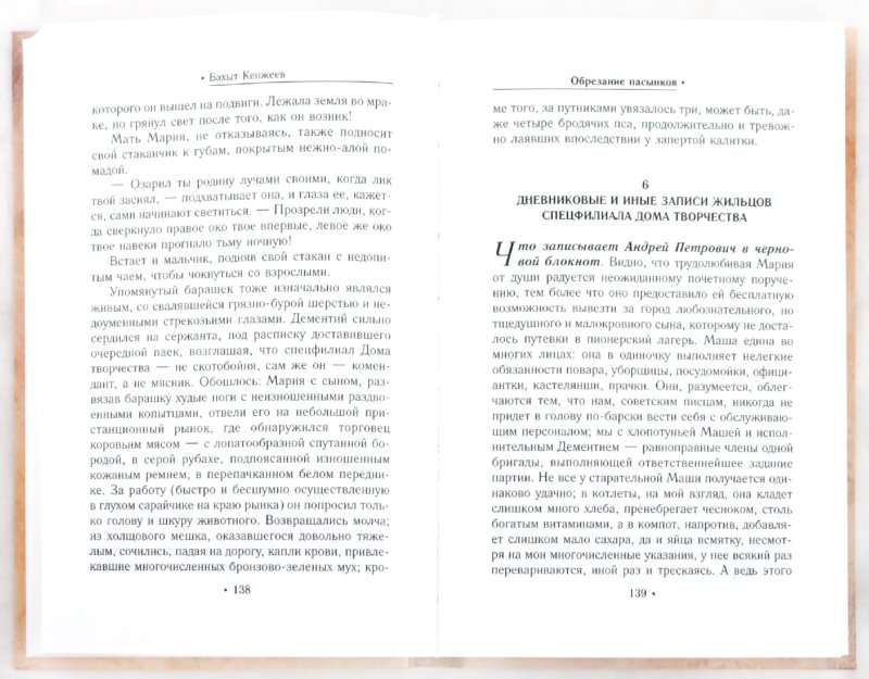 Иллюстрация 1 из 6 для Обрезание пасынков: вольный роман - Бахыт Кенжеев | Лабиринт - книги. Источник: Лабиринт