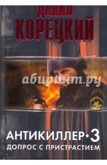 Антикиллер-3. Допрос с пристрастием