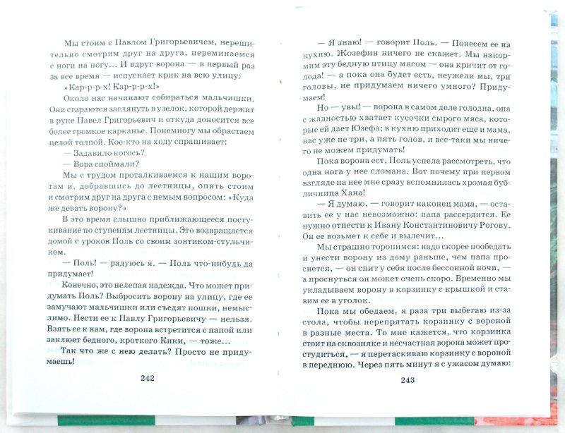 Иллюстрация 1 из 7 для Дорога уходит в даль… - Александра Бруштейн | Лабиринт - книги. Источник: Лабиринт