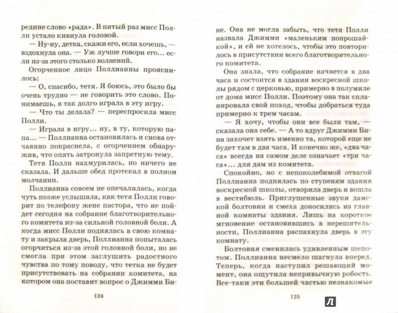 Иллюстрация 1 из 14 для Поллианна - Элинор Портер | Лабиринт - книги. Источник: Лабиринт