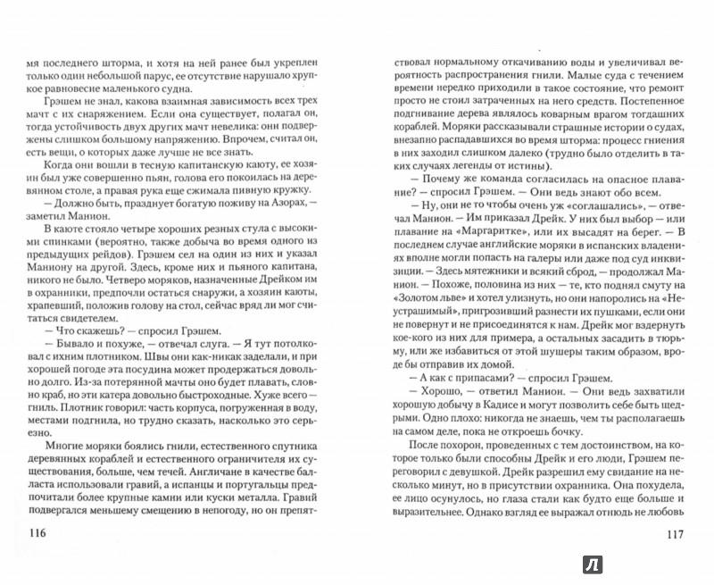 Иллюстрация 1 из 17 для Могила галеонов - Мартин Стивен   Лабиринт - книги. Источник: Лабиринт