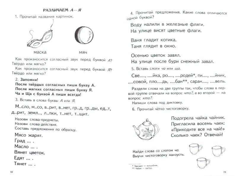 Иллюстрация 1 из 11 для Различаем буквы и звуки: пропедевтика нарушений письменной речи - Татьяна Межецкая | Лабиринт - книги. Источник: Лабиринт