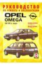 Руководство по ремонту и эксплуатации Opel Omega, бензин/дизель, 1986-1993 гг. выпуска гусь с сост opel omega limousine caravan 1986 1993 гг выпуска руководство по ремонту и эксплуатации бензиновые и дизельные двигатели