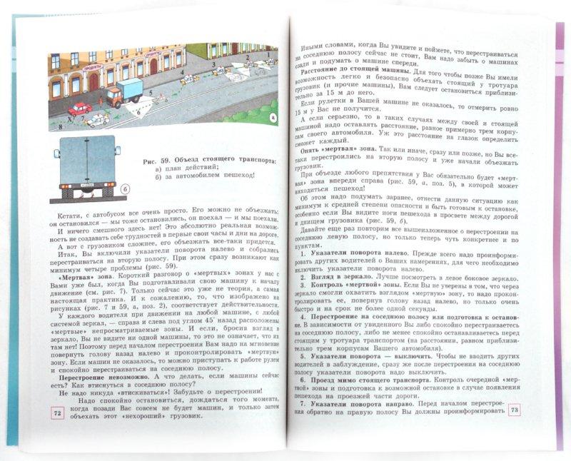 Иллюстрация 1 из 16 для Учебник по вождению автомобиля - Сергей Зеленин | Лабиринт - книги. Источник: Лабиринт