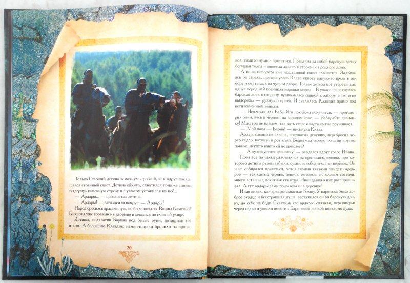 Иллюстрация 1 из 30 для Книга мастеров | Лабиринт - книги. Источник: Лабиринт