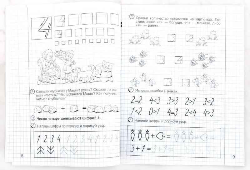 Иллюстрация 1 из 7 для Изучаем математику | Лабиринт - книги. Источник: Лабиринт