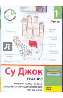 Су Джок терапия. Фильм 1 (DVD) книгу киев су джок терапия
