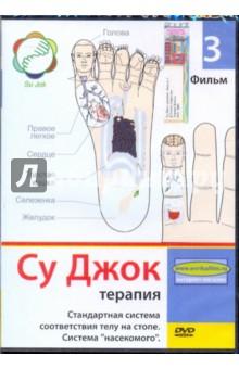 Су Джок терапия. Фильм 3 (DVD) книгу киев су джок терапия