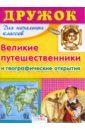 Терентьева Н. Дружок: Великие путешественники и географические открытия путешествие фернана магеллана