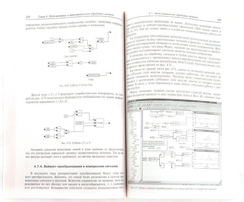 Иллюстрация 1 из 7 для VisSim+Mathcad+MATLAB. Визуальное математическое моделирование - Владимир Дьяконов | Лабиринт - книги. Источник: Лабиринт
