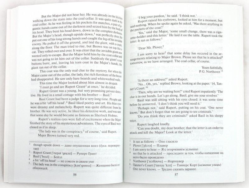 Иллюстрация 1 из 16 для Приключенческие рассказы - Честертон, Дойл   Лабиринт - книги. Источник: Лабиринт