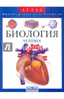 Биология: человек: пособие для учащихся