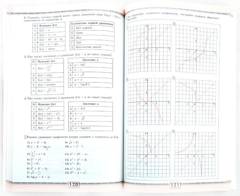 башмакова математика задачник решебник