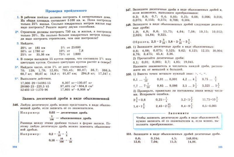 Скачать Математика М Н Перова 9 класс ГДЗ