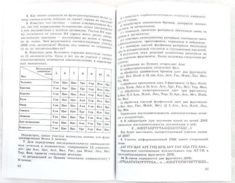 Классы. г.м. рабочая саблина тетрадь. гдз 10-11 о.в., дымшиц