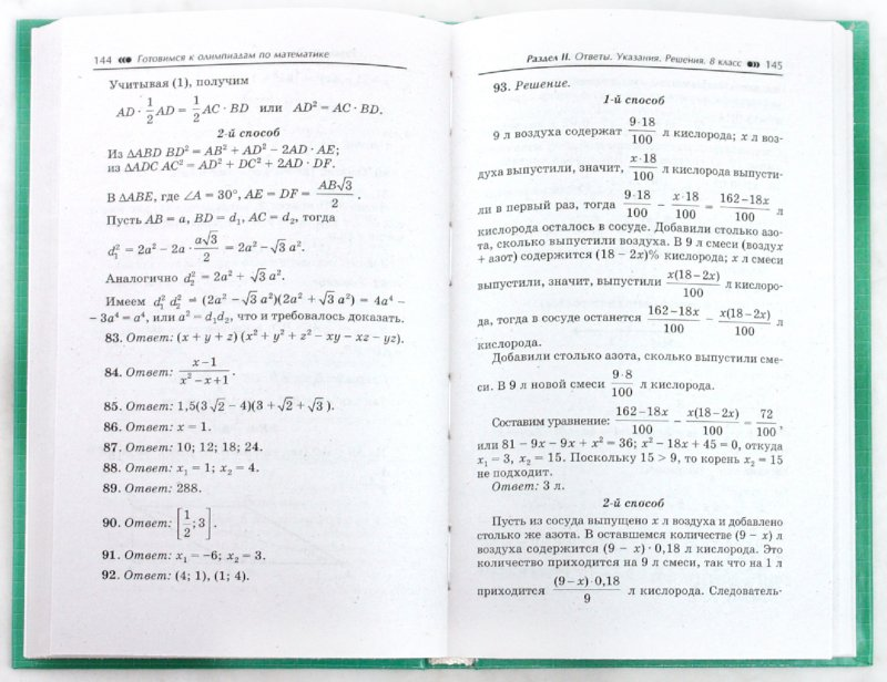 Иллюстрация 1 из 7 для Готовимся к олимпиадам по математике: 5-11 класс - Эдуард Балаян   Лабиринт - книги. Источник: Лабиринт