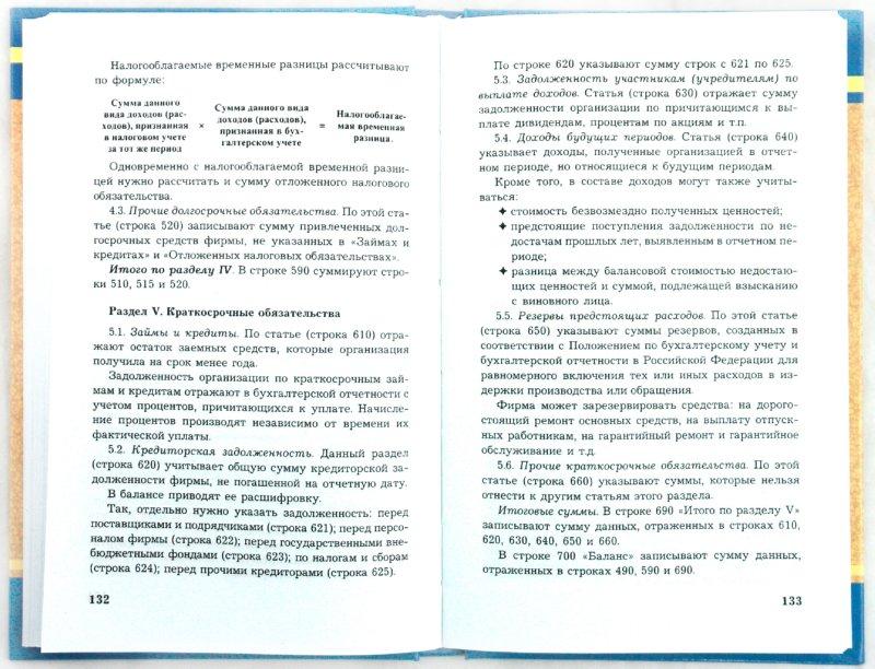 Иллюстрация 1 из 21 для Теория бухгалтерского учета. Учебное пособие - Лариса Герасимова | Лабиринт - книги. Источник: Лабиринт
