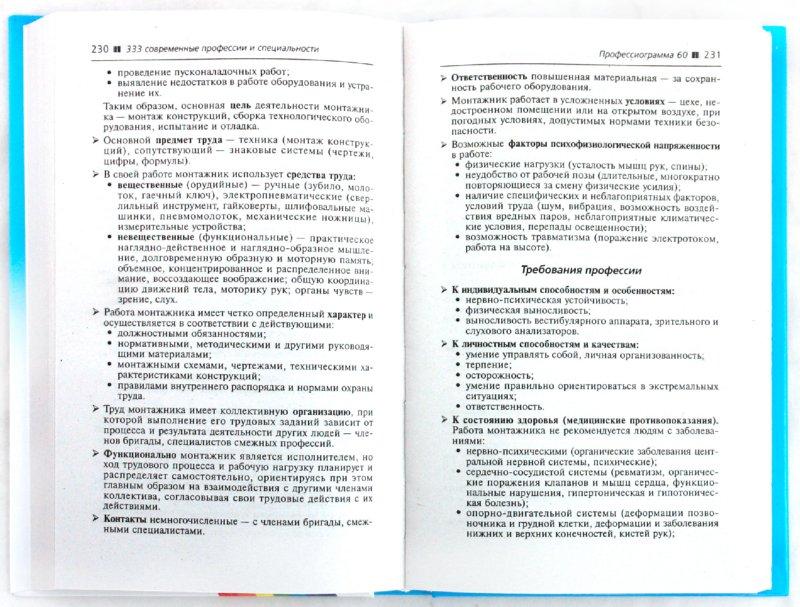 Иллюстрация 1 из 5 для 333 современные профессии и специальности: 111 информационных профессиограмм - Горбунова, Кирилюк | Лабиринт - книги. Источник: Лабиринт