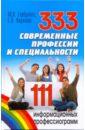 современные профессии и специальности: 111 информационных профессиограмм