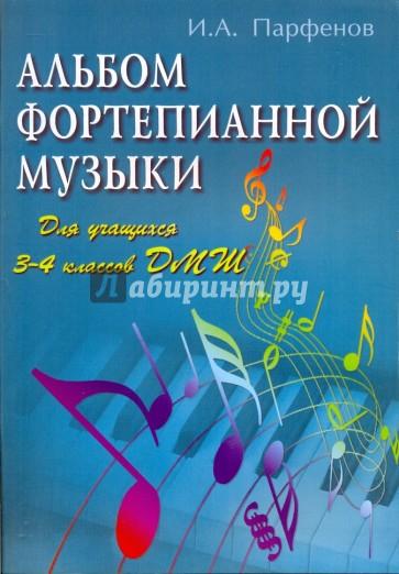 мелодии для учащихся