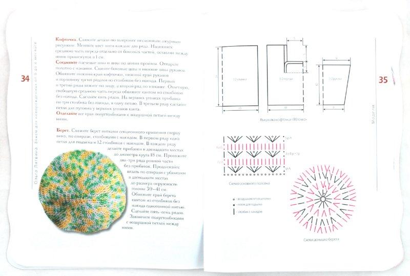 Иллюстрация 1 из 7 для Вяжем для новорожденных от 0 до 6 месяцев - Ольга Литвина | Лабиринт - книги. Источник: Лабиринт