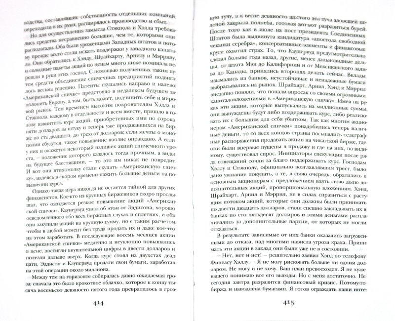 Иллюстрация 1 из 10 для Титан. Стоик - Теодор Драйзер | Лабиринт - книги. Источник: Лабиринт