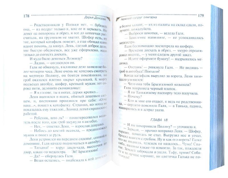 Иллюстрация 1 из 4 для Нежный супруг олигарха - Дарья Донцова   Лабиринт - книги. Источник: Лабиринт