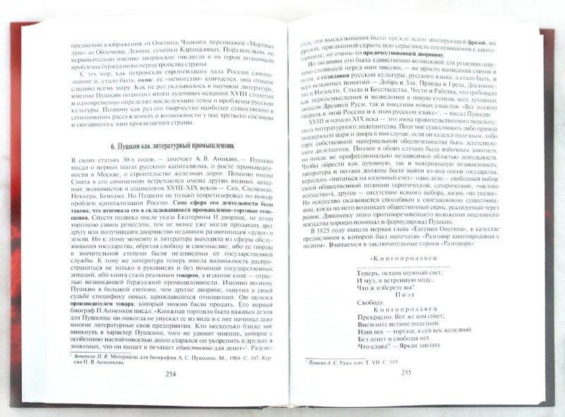 Иллюстрация 1 из 9 для Санкт-Петербург: Российская империя против российского хаоса - Владимир Кантор | Лабиринт - книги. Источник: Лабиринт