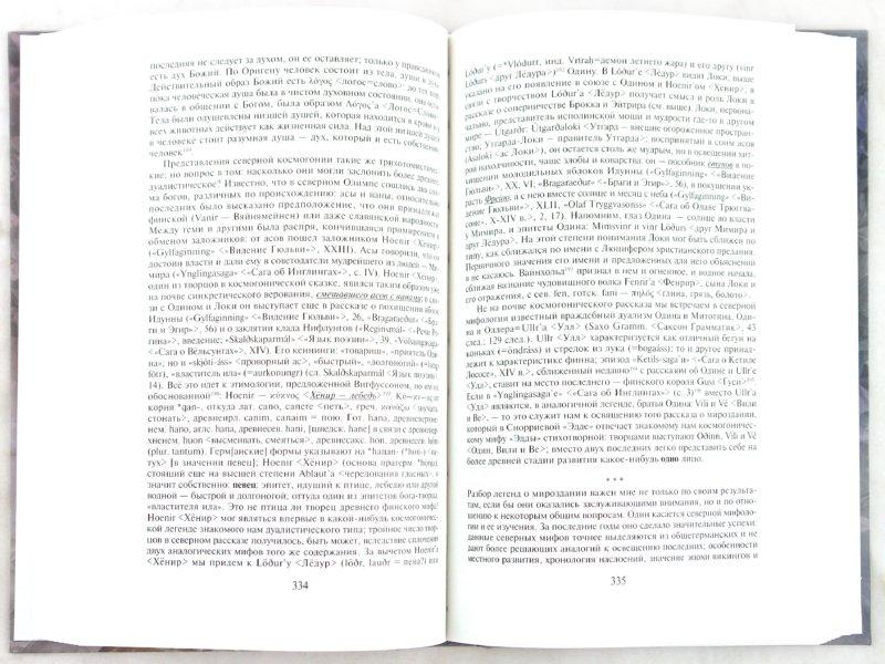 Иллюстрация 1 из 10 для Избранное: Традиционная духовная культура - Александр Веселовский | Лабиринт - книги. Источник: Лабиринт