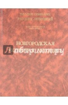 Новгородская четвертая летопись. Том 4. Часть 1