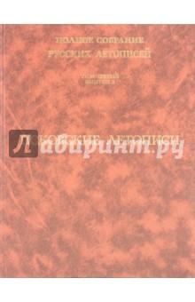 Псковские летописи. Полное собрание русских летописей. Том 5. Выпуск 2