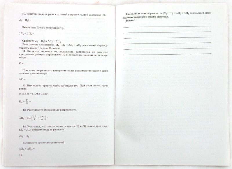 Тетрадь для лабораторных работ по физике 10 класс касьянов