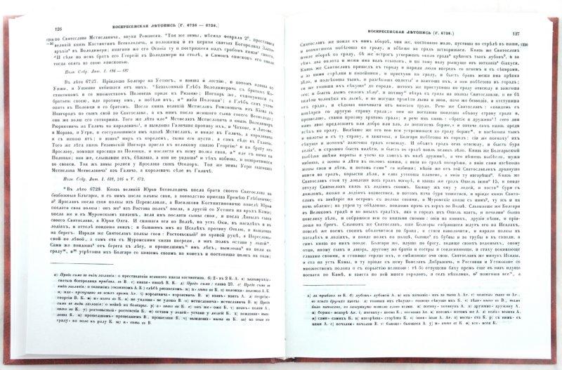 Иллюстрация 1 из 6 для Летопись по Воскресенскому списку. Полное собрание русских летописей. Том 7 | Лабиринт - книги. Источник: Лабиринт