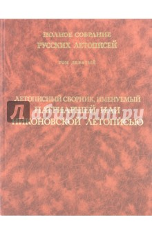 Летописный сборник, именуемый Патриаршей или Никоновской летописью. Том 9