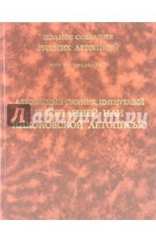 Летописный сборник, именуемый Патриаршей или Никоновской летописью. Том 11
