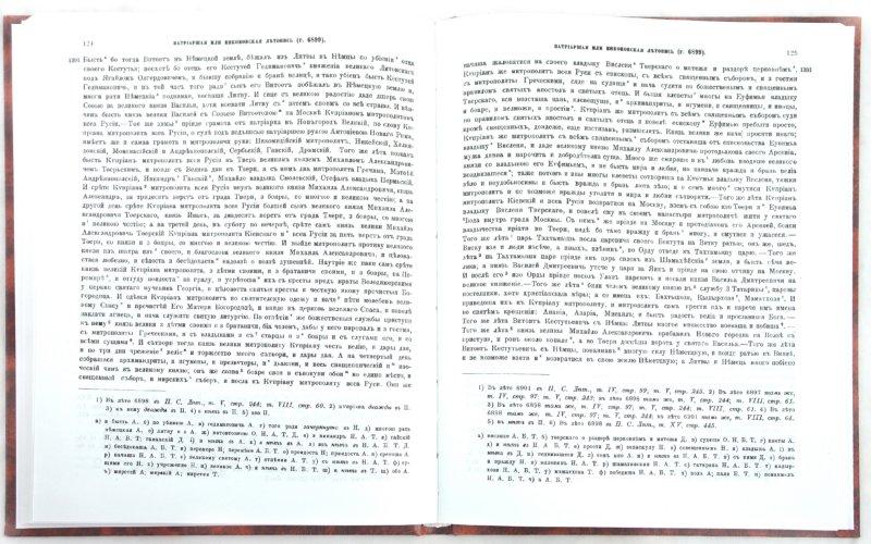 Иллюстрация 1 из 6 для Летописный сборник, именуемый Патриаршей или Никоновской летописью. Том 11 | Лабиринт - книги. Источник: Лабиринт