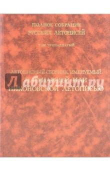 Летописный сборник, именуемый Патриаршей или Никоновской летописью. Том 13