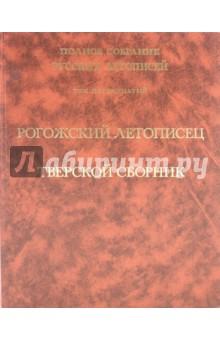 Рогожский летописец. Тверской сборник. Том 15