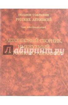 Летописный сборник, именуемый летописью Авраамки. Том 16