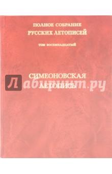Симеоновская летопись. Полное собрание русских летописей. Том 18