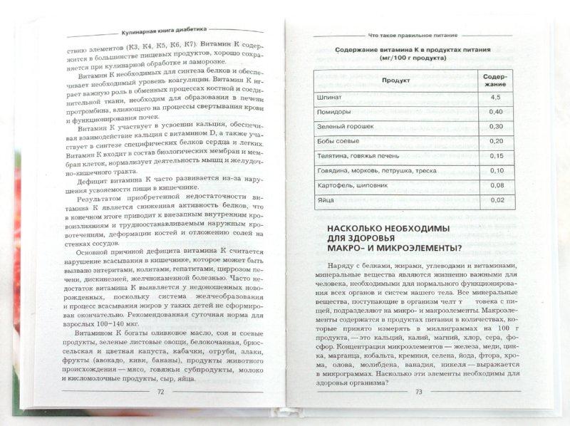 Иллюстрация 1 из 7 для Кулинарная книга для диабетиков - Зубанова, Верескун | Лабиринт - книги. Источник: Лабиринт
