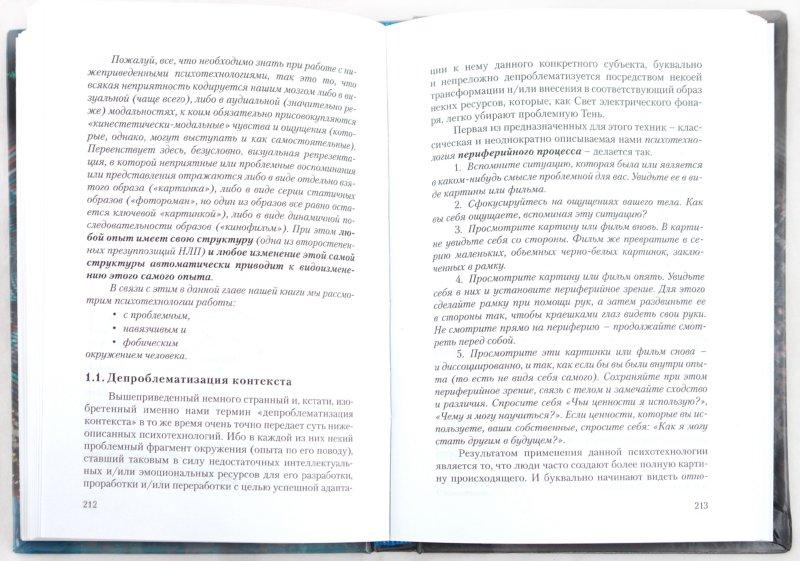 Иллюстрация 1 из 11 для НЛП-Психокоррекция - Сергей Ковалев | Лабиринт - книги. Источник: Лабиринт