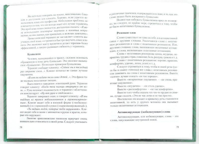 Иллюстрация 1 из 11 для Эриксоновский гипноз: Систематический курс - Гинзбург, Яковлева | Лабиринт - книги. Источник: Лабиринт