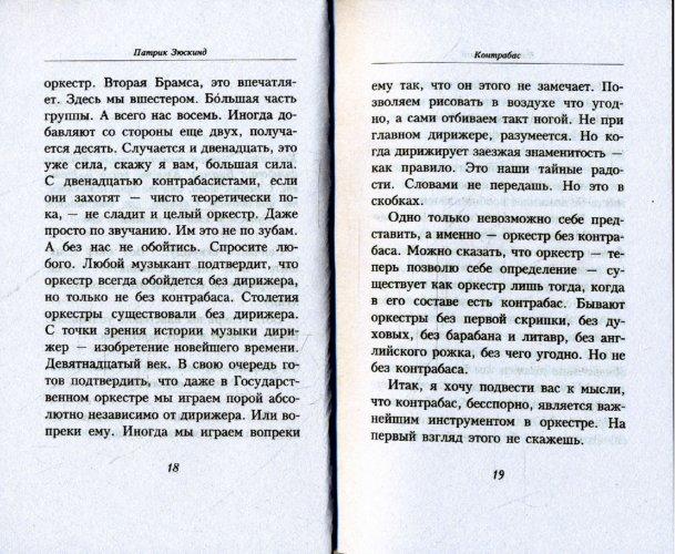 Иллюстрация 1 из 22 для Контрабас - Патрик Зюскинд | Лабиринт - книги. Источник: Лабиринт
