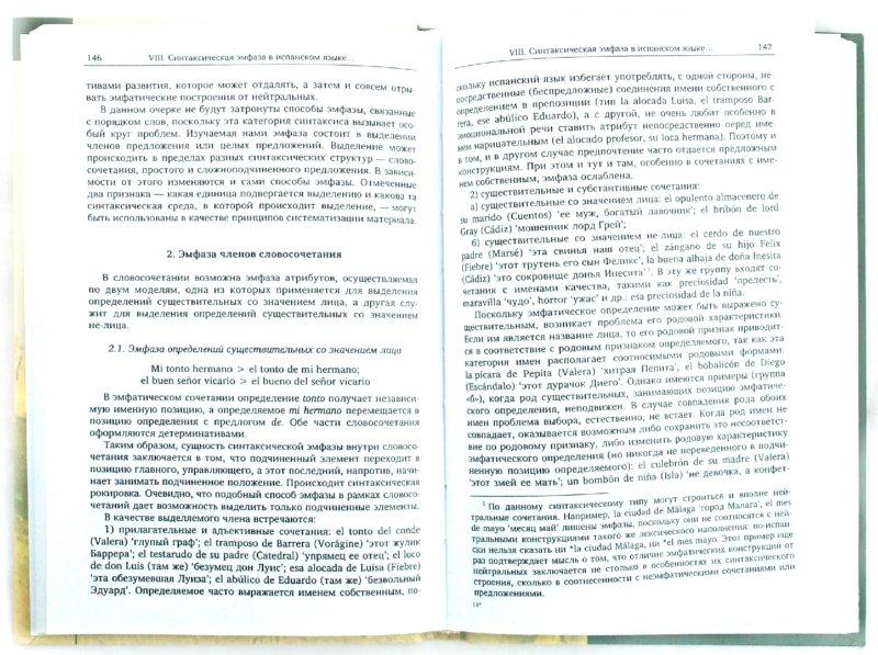 Иллюстрация 1 из 7 для Проблемы морфологии и словообразования: (На материале испанского языка) - Нина Арутюнова   Лабиринт - книги. Источник: Лабиринт