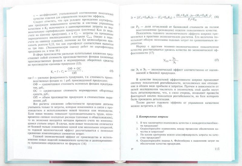 Иллюстрация 1 из 10 для Управление качеством [Учеб.пособие] + CD - Нина Кузнецова   Лабиринт - книги. Источник: Лабиринт