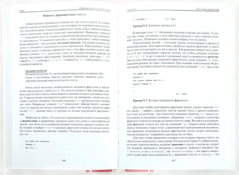 Иллюстрация 1 из 11 для Операционная система Linux. Курс лекций - Курячий, Маслинский | Лабиринт - книги. Источник: Лабиринт
