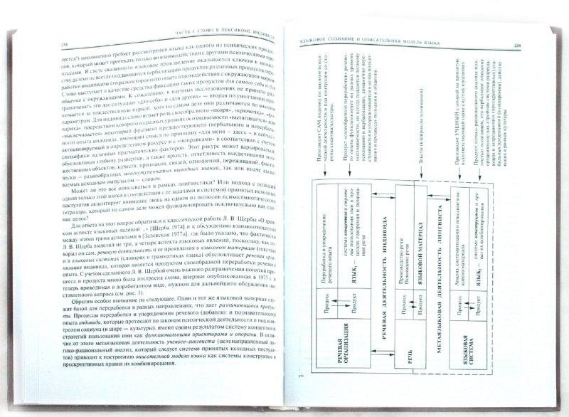 Иллюстрация 1 из 15 для Психолингвистические исследования. Слово. Текст. Избранные труды - Александра Залевская | Лабиринт - книги. Источник: Лабиринт
