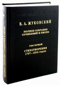 Полное собрание сочинений и писем в 20-ти томах. Том 1: Стихотворения 1797-1814 годов